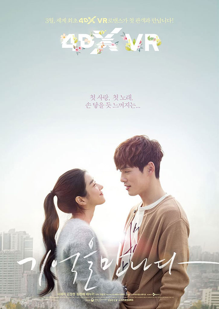staywithme_poster_k